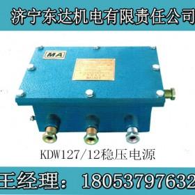 KDW127/24B矿用直流稳压电源厂家直销