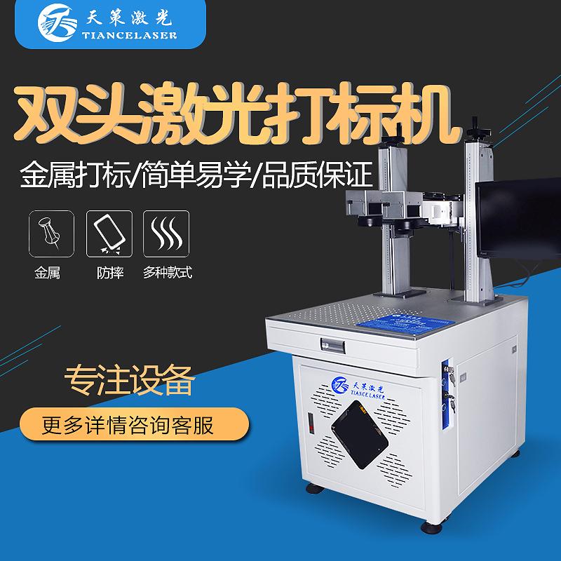 光纤 紫外各种类型激光打标机厂家直供 95口罩额温枪激光打标