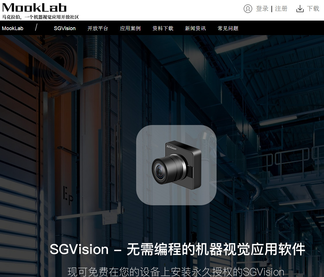 SCVision机器视觉软件