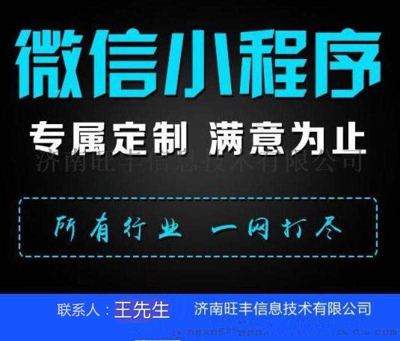 山东青岛新零售分销商城小程序开发