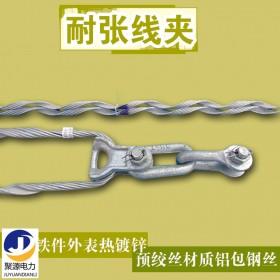 ADSS/OPGW光缆耐张线夹预绞丝护线条的各种规格型号