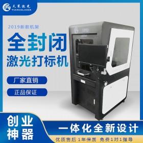 CCD视觉智能定位激光打标设备厂家直供可改装流水线