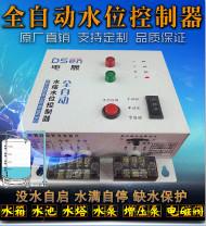 液位控制器/水泵开关/电磁阀浮球控制器水位控制器