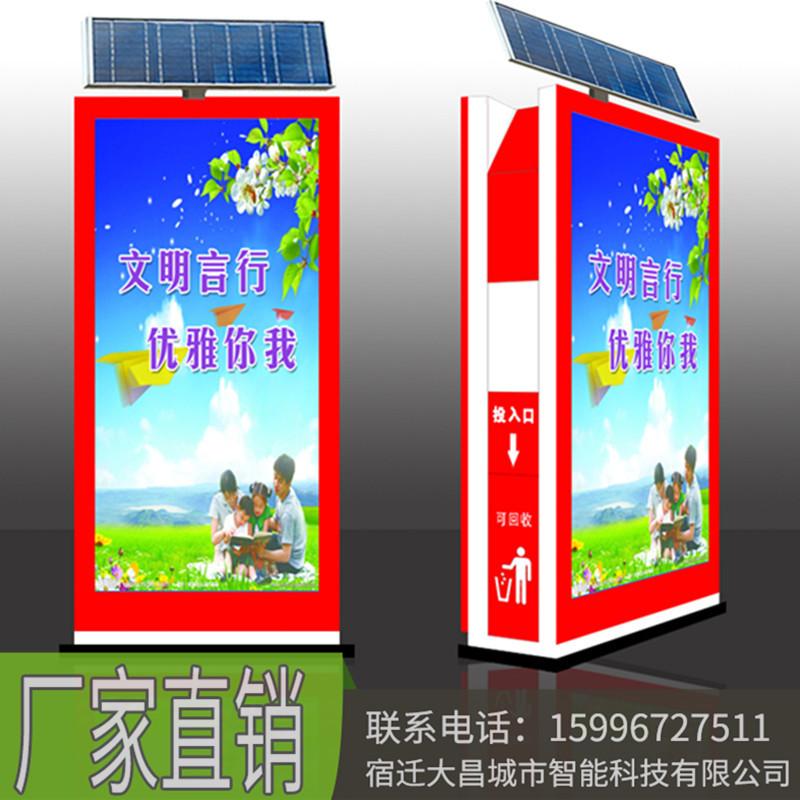 城市环保三分类太阳能广告垃圾箱 宿迁大昌滚动灯箱厂家设计定制