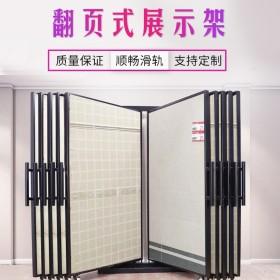 厦门禾有翻页旋转瓷砖展示架可支持定制