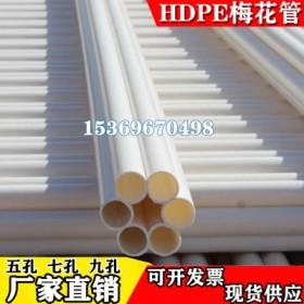 厂家直销 hdpe七孔梅花管 五九孔梅花管 白色穿线管