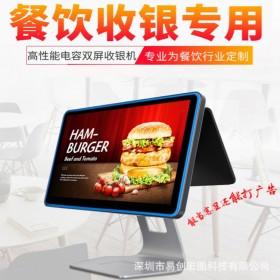 触摸屏收银机零售餐饮行业自助收银系统