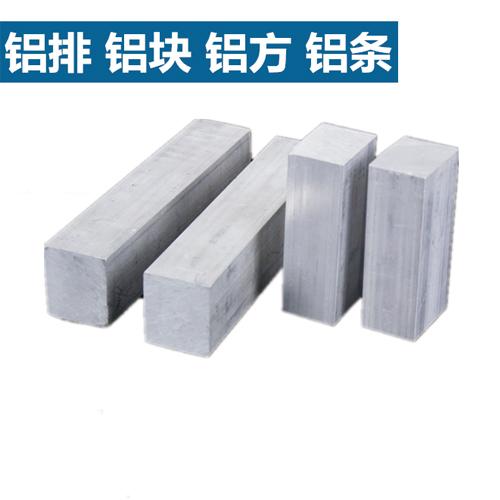 挤压铝排1050铝排1070/6063/6061铝排规格齐全