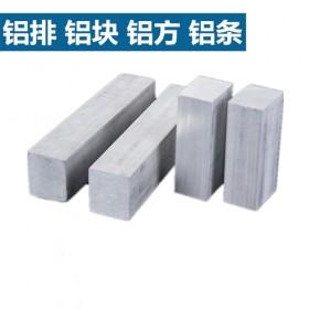 1060铝排1070/6063/6061铝排规格齐全拉伸铝排