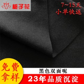 厂家批发大衣黑色双面呢粗纺面料