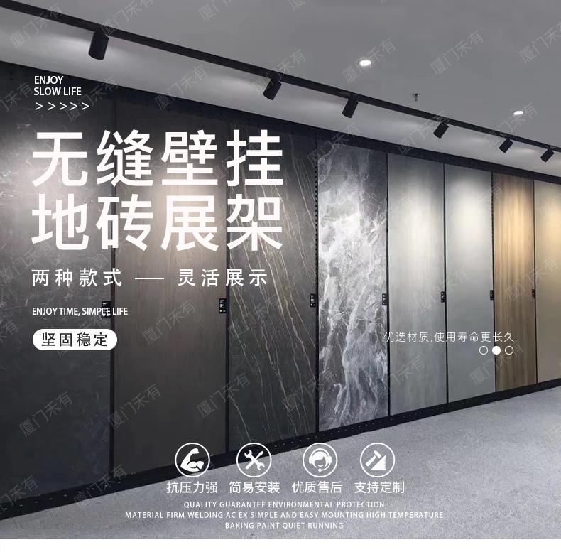 厦门禾有无缝直板瓷砖展示架