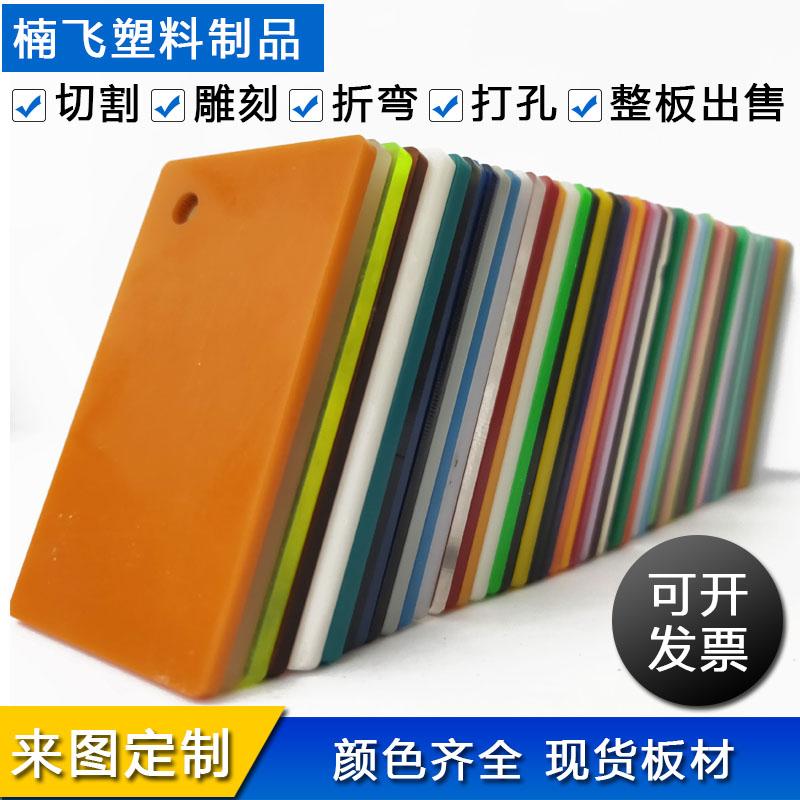 彩色亚克力塑料板材定制不透明有机玻璃尺寸切割雕刻折弯粘接