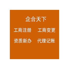 成都营业执照办理、工商变更、许可证办理