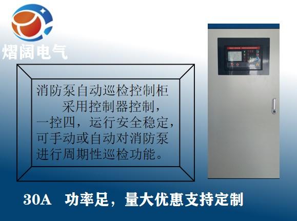 消防泵控制柜自动巡检控制柜水泵控制箱双速风机配电箱厂家直销
