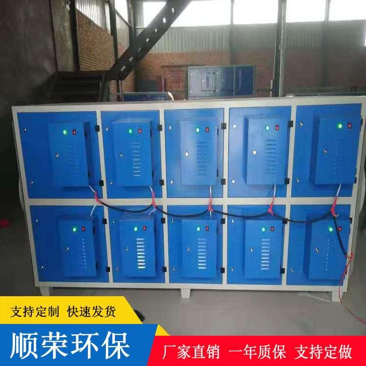 顺荣环保 等离子净化器 质优价廉 厂家直销 环保设备