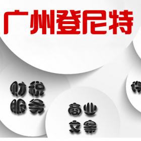 注册广州外资公司