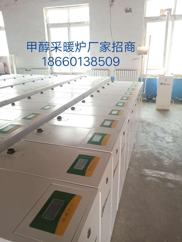 新型甲醇燃料采暖炉 甲醇壁挂炉 厚朋甲醇采暖炉专业生产