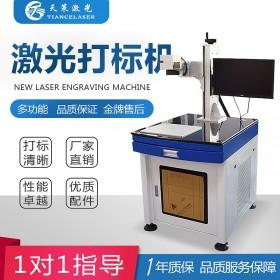 机械零部件 非标零件加工激光打标设备厂家直供免费打样培训