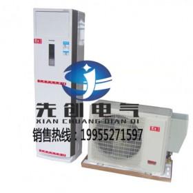 徐州危险区域用2匹先创防爆空调货期短