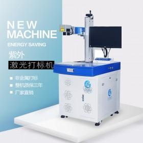深圳厂家供应高精度紫光塑料制品激光打标机,最小字符0.1mm