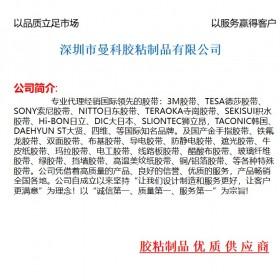 深圳曼科胶粘制品供应德莎4968