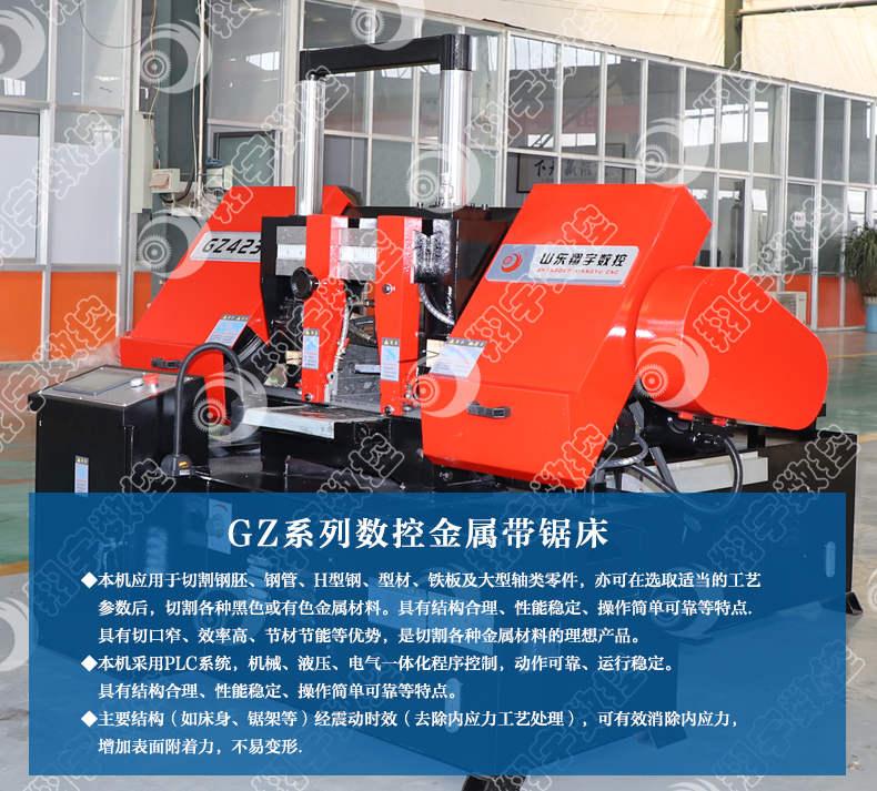 【翔宇数控】 GZ4230数控带锯床 质量保证 厂家直供