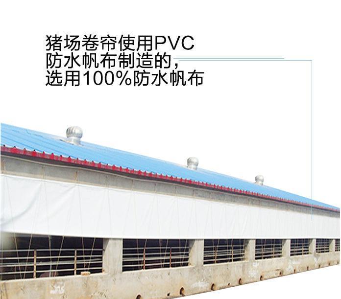 养殖场猪场卷帘布-挡风防雨养殖卷帘布厂家定做