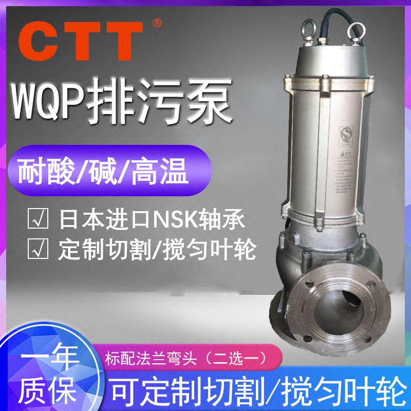 全不锈钢排污泵耐酸碱腐蚀 泵定制防爆搅匀切割304 化工泵