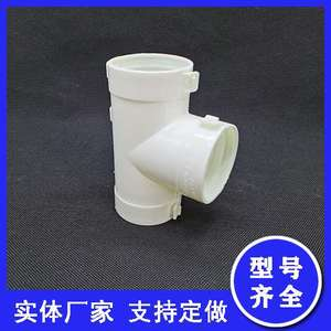 供应PVC配件50等径三通