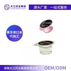 牙膏代加工厂价格果冻漱口水便携装除口臭异味口气清新