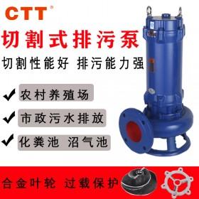 切割式污水泵抽粪泥浆化粪池排污泵无堵塞家用小型220v切割泵