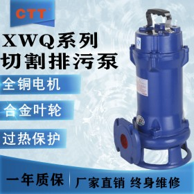 XWQ切割式潜水排污泵高扬程带铰刀排污泵7.5kw排污泵