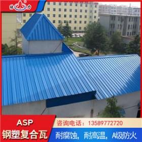 耐腐蚀asp防腐板 山东泰安耐腐彩钢瓦 厂房asp钢塑复合瓦