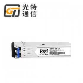 单模双纤1.25g光模块sfp封装20公里传输1310nm