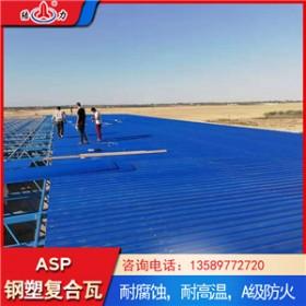 新型屋面墙体板asp钢塑瓦 塑料彩钢瓦 pvc彩钢板抗腐蚀