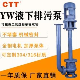 立式YW液下排污泵无堵塞液下泵1.5KW380V单双管潜水泵
