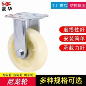 多种尺寸万向定向工业滚轮 中型重型减震实心尼龙塑料脚轮定做