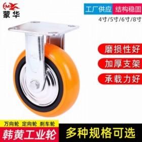 韩式黄色工业脚轮多种尺寸中型重型定向万向减震实心橡胶滚轮定做