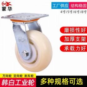 蒙华中型重型多种尺寸脚轮万向定向减震韩式白色橡胶实心滚轮定做