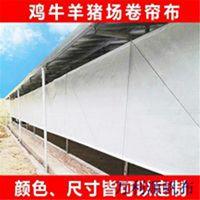 万利源帆布 养殖卷帘布厂家-防水保暖猪场卷帘布价格