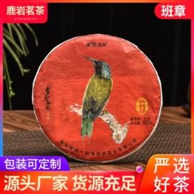 云南特产茶叶2014年原料班章普洱茶鹿岩普洱生茶茶饼