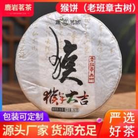 厂家供应云南特产茶叶2014年猴饼班章普洱茶鹿岩普洱生