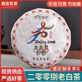 厂家供应福鼎白茶茶叶2008年老白茶357g茶饼甘醇日晒