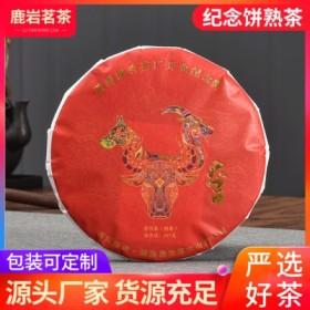 云南特产茶叶2018年开厂纪念普洱茶鹿岩普洱熟茶茶