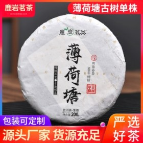 云南特产普洱茶叶2017年薄荷塘古树单株普洱生茶茶饼批