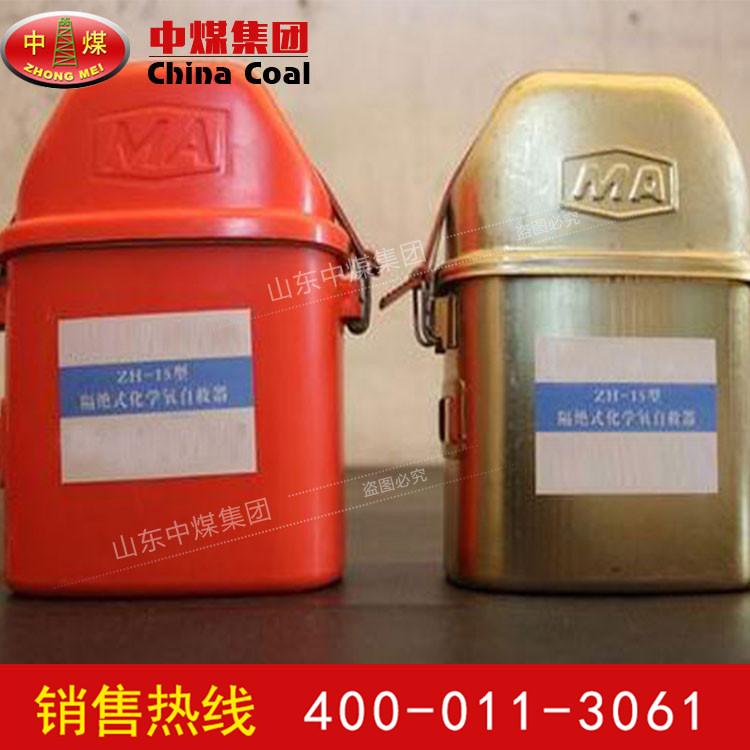 隔绝式化学氧自救器 隔绝式自救器操作简单 自救器厂家直销