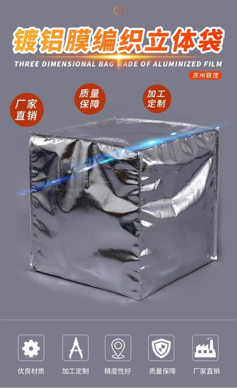 苏州镀铝编织立体袋厂家