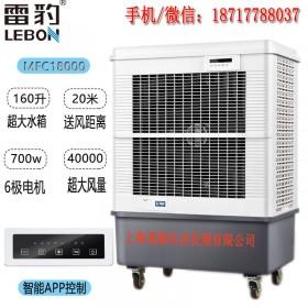雷豹工业空调扇移动冷风机MFC18000上海降温设备批发