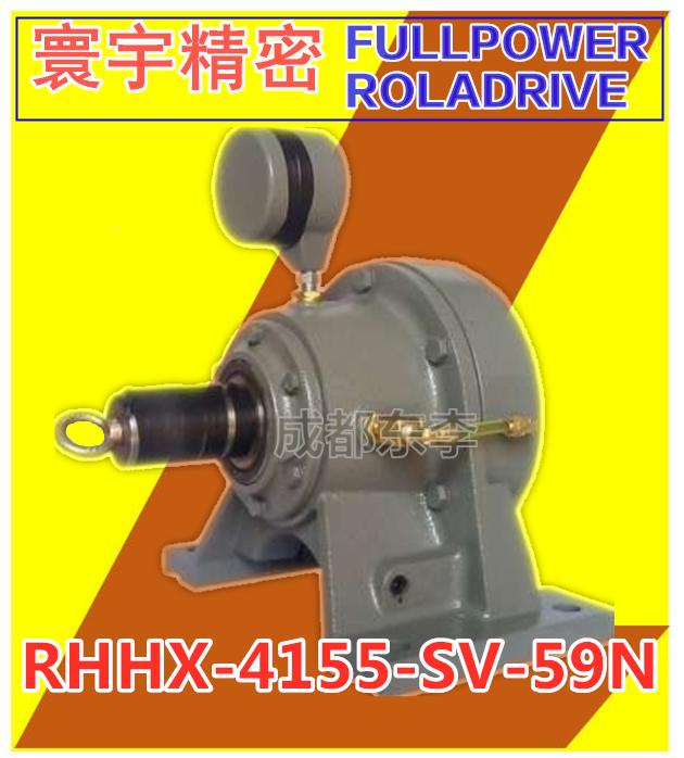 寰宇精密RHHX-4155-SV-59减速机