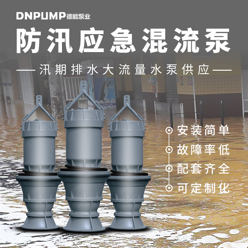 立式600QHB-50大流量潜水混流泵